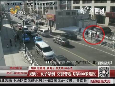 威海:女子晕倒 交警背起飞奔200米送医