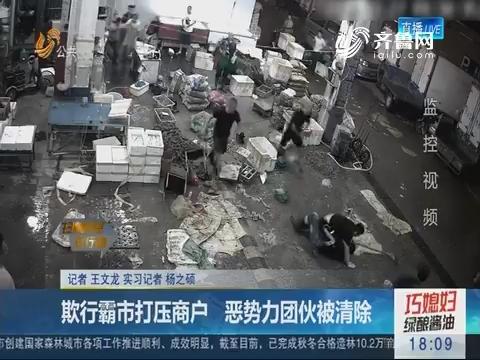 济南:欺行霸市打压商户 恶势力团伙被清除
