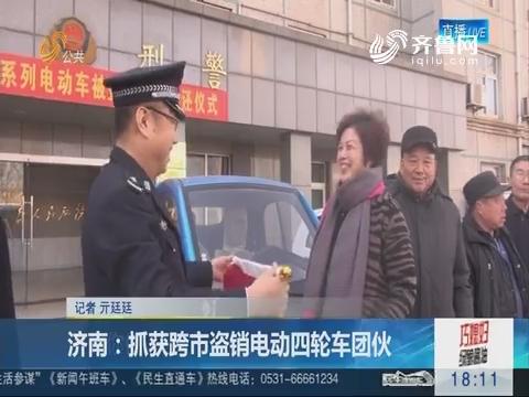 济南:抓获跨市盗销电动四轮车团伙