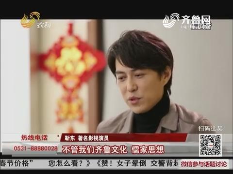【山东籍名人说家乡】著名影视演员——靳东