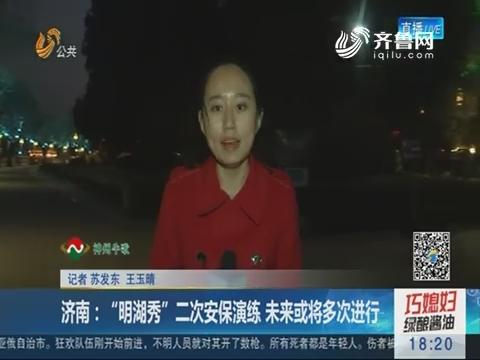 """【闪电连线】济南:""""明湖秀""""二次安保演练 未来或将多次进行"""