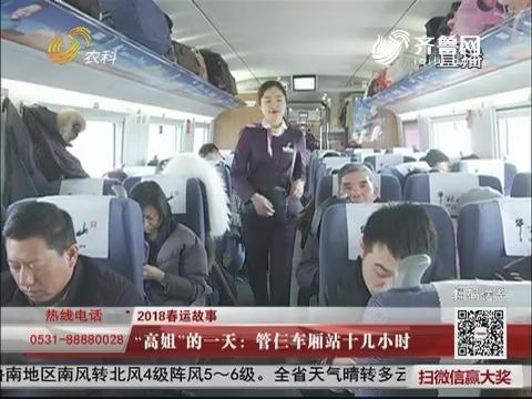 """【2018春运故事】""""高姐""""的一天:管仨车厢站十几小时"""