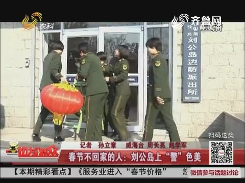 """春节不回家的人:刘公岛上""""警""""色美"""