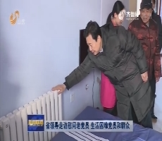 省领导走访慰问老党员 生活困难党员和群众