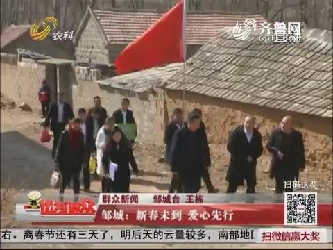 【群众新闻】邹城:新春未到 爱心先行
