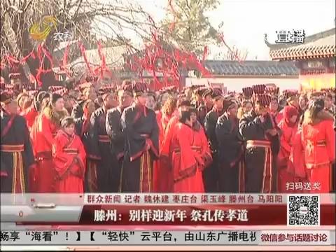 【群众新闻】滕州:别样迎新年 祭孔传孝道
