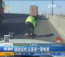 【新春走基层】路政巡检 让高速一路畅通