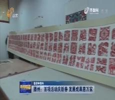 【喜迎中国年】滕州:百项活动庆新春  发展成果惠万家