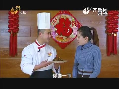 大厨教做家常菜:香百工炒肉丝