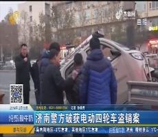 济南警方破获电动四轮车盗销案