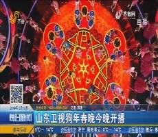 山东卫视狗年春晚2月13日晚开播