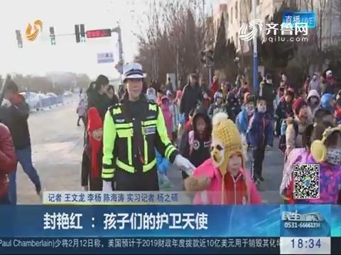 【最美警察】封艳红:孩子们的护卫天使