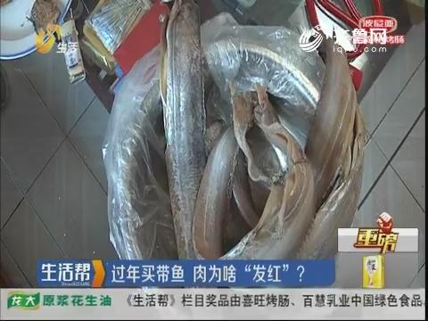 """【重磅】淄博:过年买带鱼 肉为啥""""发红""""?"""