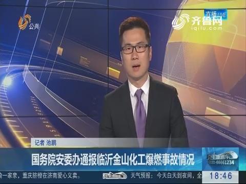 国务院安委办通报临沂金山化工爆燃事故情况