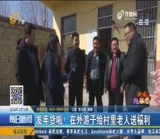【新春走基层】新泰:发年货啦!在外游子给村里老人送福利