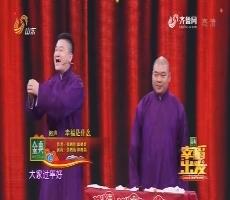 2018山东卫视春晚:张鹤伦 郎鹤炎表演相声《幸福是什么》
