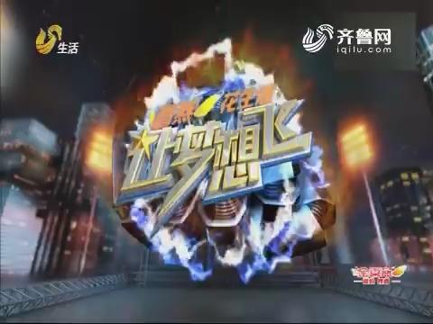 20180213《让梦想飞》:回顾百名选手追梦历程