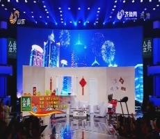 2018山东卫视春晚:王小利 王亮 李琳 晓凡表演小品《催孕》