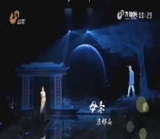 2018山东卫视春晚:周涛表演诗朗诵《乡愁》