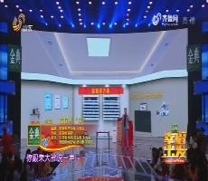 2018山东卫视春晚:许君聪 何欢等表演小品《老有所痒》