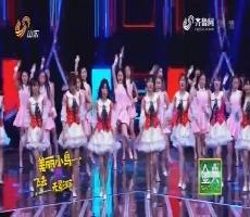 2018山东卫视春晚:BEJ48演唱歌曲《青春舞曲》