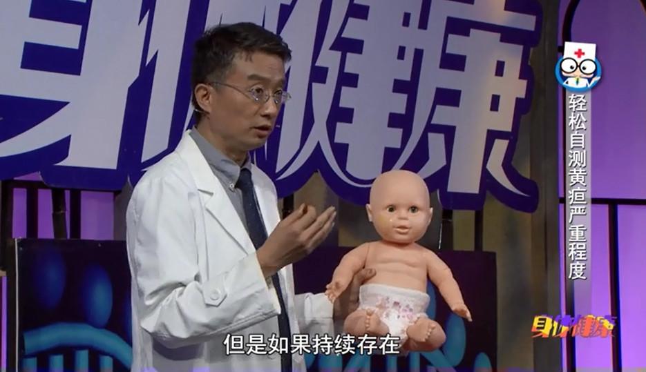 《身体健康》:轻松判断宝宝黄疸的严重程度