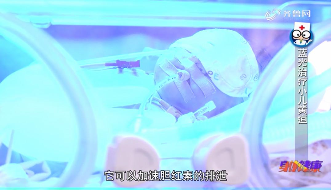 《身体健康》:蓝光照射治疗宝宝黄疸
