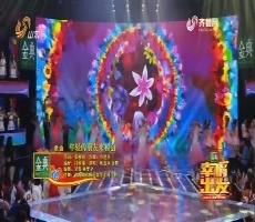 2018山东卫视春晚:耿莲凤 金霖演唱歌曲《年轻的朋友来相会》