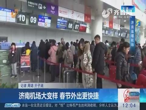 【闪电连线】济南机场大变样 春节外出更快捷