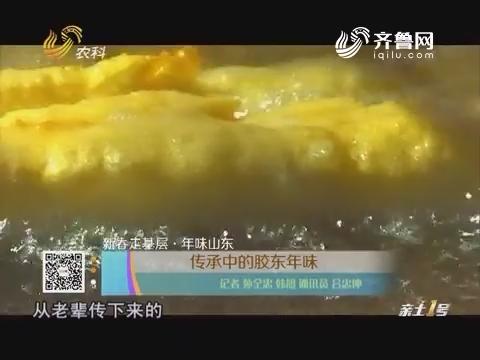新春走基层·年味山东 传承中的胶东年味