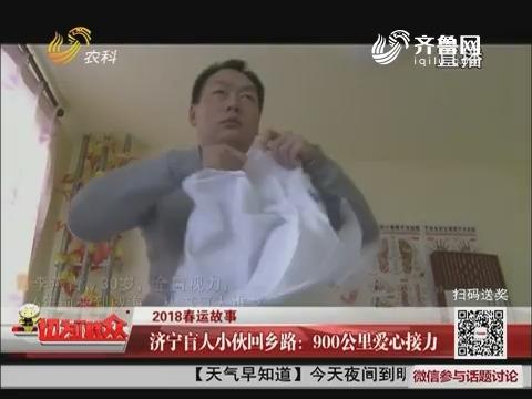 【2018春运故事】济宁盲人小伙回乡路:900公路爱心接力