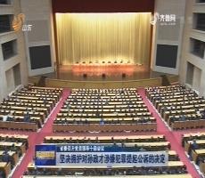 省委召开党员领导干部会议 坚决拥护对孙政才涉嫌犯罪提起公诉的决定