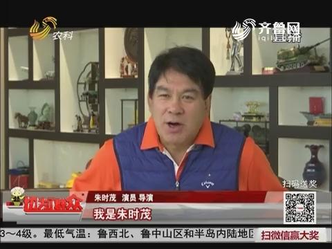 山东籍名人说家乡:朱时茂 演员 导演