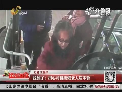 济南:找到了!担心司机挨饿老人送零食
