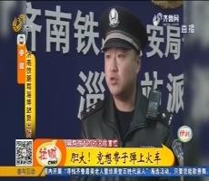 淄博:胆大!竟想带子弹上火车