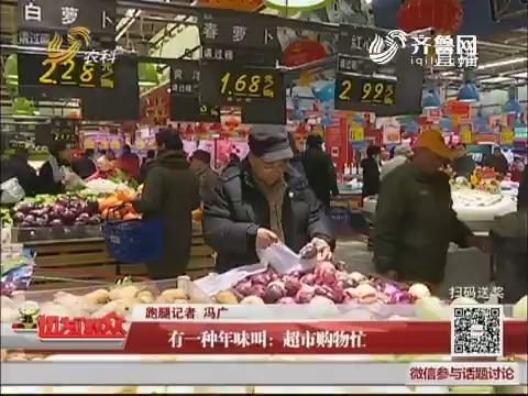 【群众新闻】有一种年味叫:超市购物忙