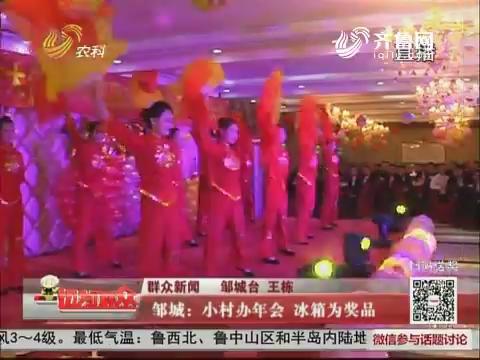 【群众新闻】邹城:小村办年会 冰箱为奖品