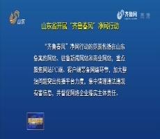 """山东省开展""""齐鲁春风""""净网行动"""