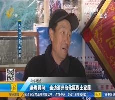 新春慰问:走访滨州沾化区烈士家属