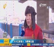 济南:六十三岁老人 为爱做公益