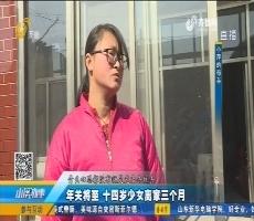 茌平:年关将至 十四岁少女离家三个月