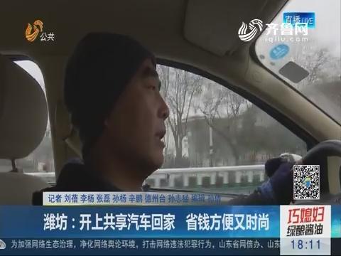 潍坊:开上共享汽车回家 省钱方便又时尚