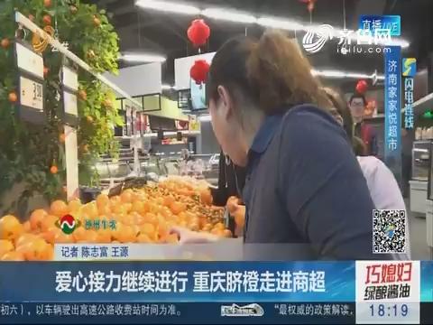 济南:爱心接力继续进行 重庆脐橙走进商超