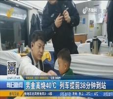 男童高烧40℃ 列车提前38分钟到站