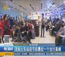 济南火车站迎节前最后一个出行高峰