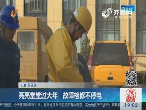 济南:亮亮堂堂过大年 故障检修不停电