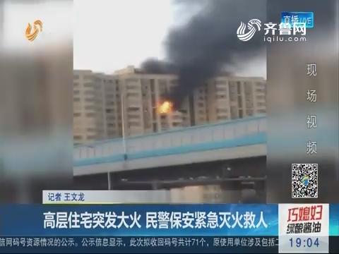 济南:高层住宅突发大火 民警保安紧急灭火救人