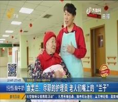 """袁美兰:尽职的护理员 老人们嘴上的""""兰子"""""""