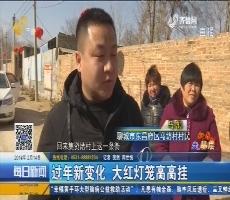 聊城:过年新变化 大红灯笼高高挂