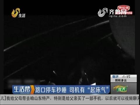 """淄博:路口停车秒睡 司机有""""起床气"""""""